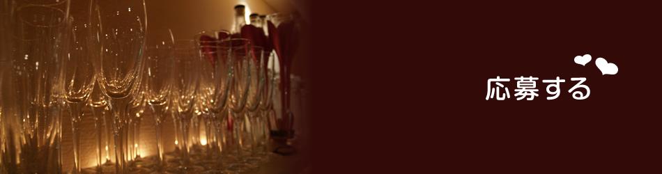 京都祇園・木屋町、大阪新地・ミナミのコンパニオン人材派遣・募集サイト-amixエイミックス